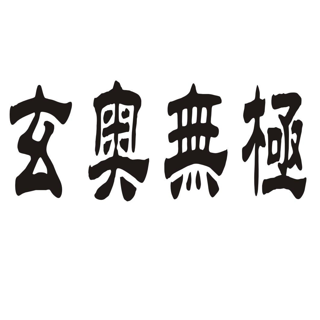 转让亚博娱乐yabo11-玄奥无极