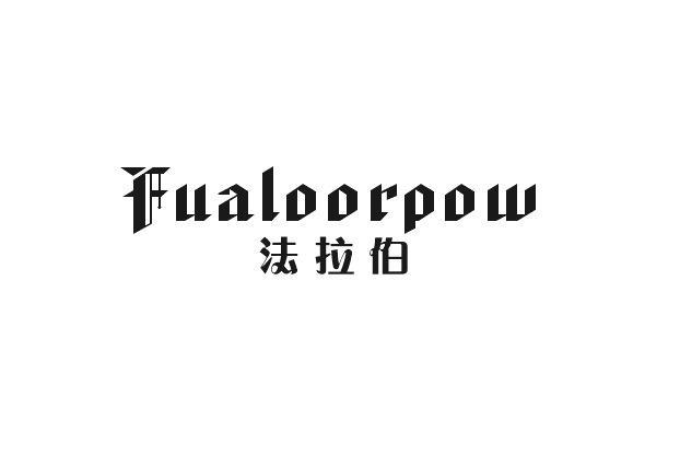 法拉伯 FUALOORPOW_33商标转让_33商标购买-购店网商标转让平台