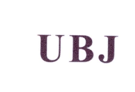 转让商标-UBJ