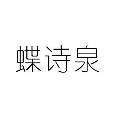 [3类]蝶诗泉