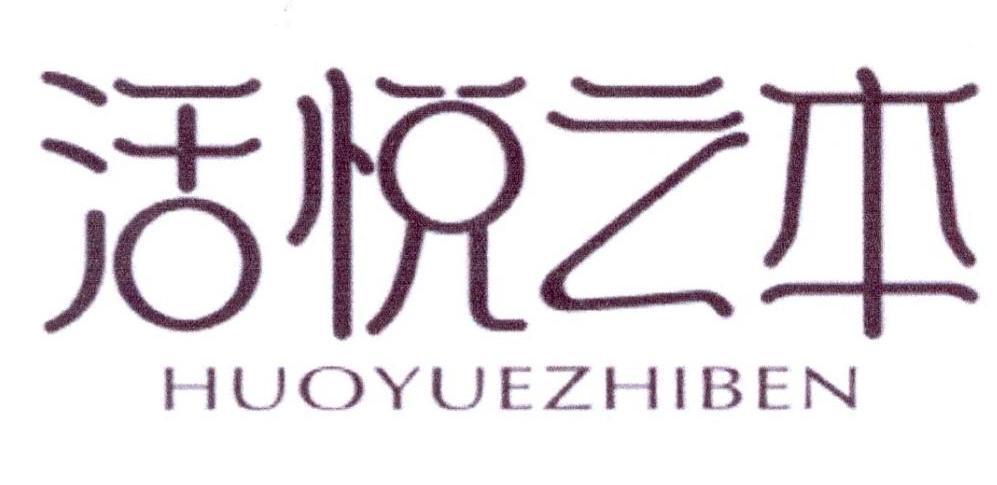 转让亚博娱乐yabo11-活悦之本