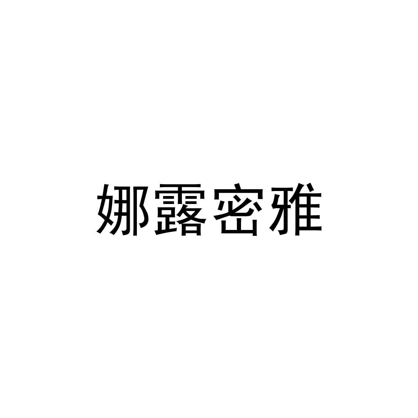 转让亚博娱乐yabo11-娜露密雅