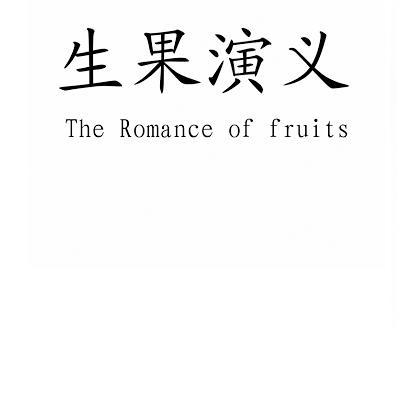 转让商标-生果演义 THE ROMANCE OF FRUITS