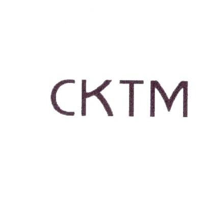 25类-服装鞋帽,CKTM