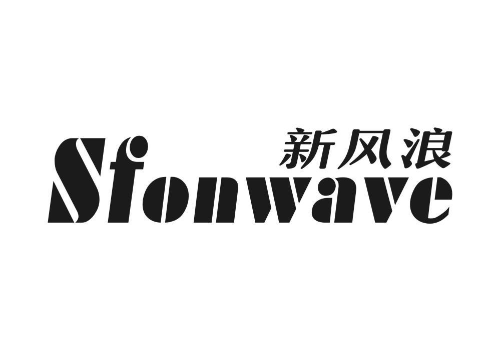 新风浪 SFONWAVE