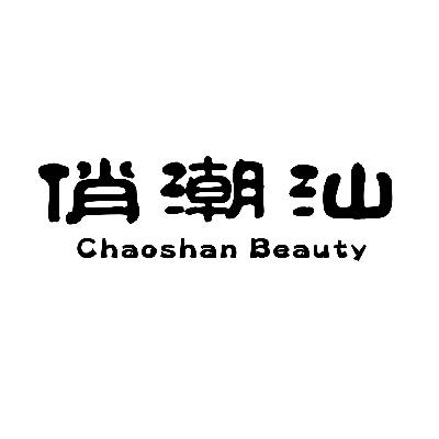 俏潮汕 CHAOSHAN BEAUTY