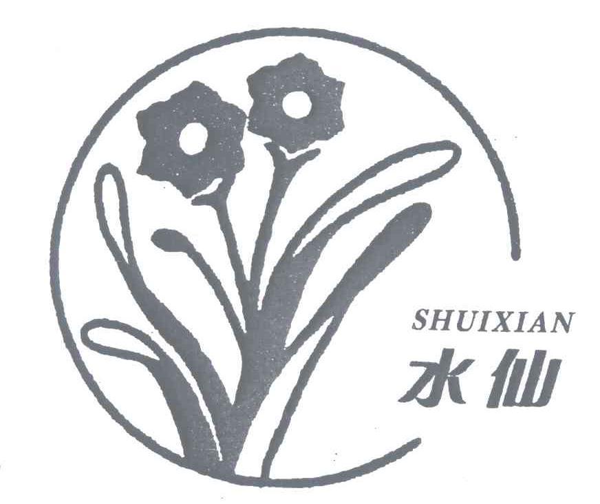 商标文字水仙商标注册号 4773141、商标申请人仙游县东泰食品助剂有限公司的商标详情 - 标库网商标查询