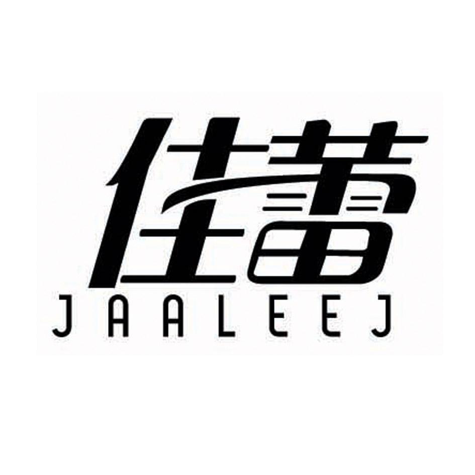 转让商标-佳蕾 JAALEEJ