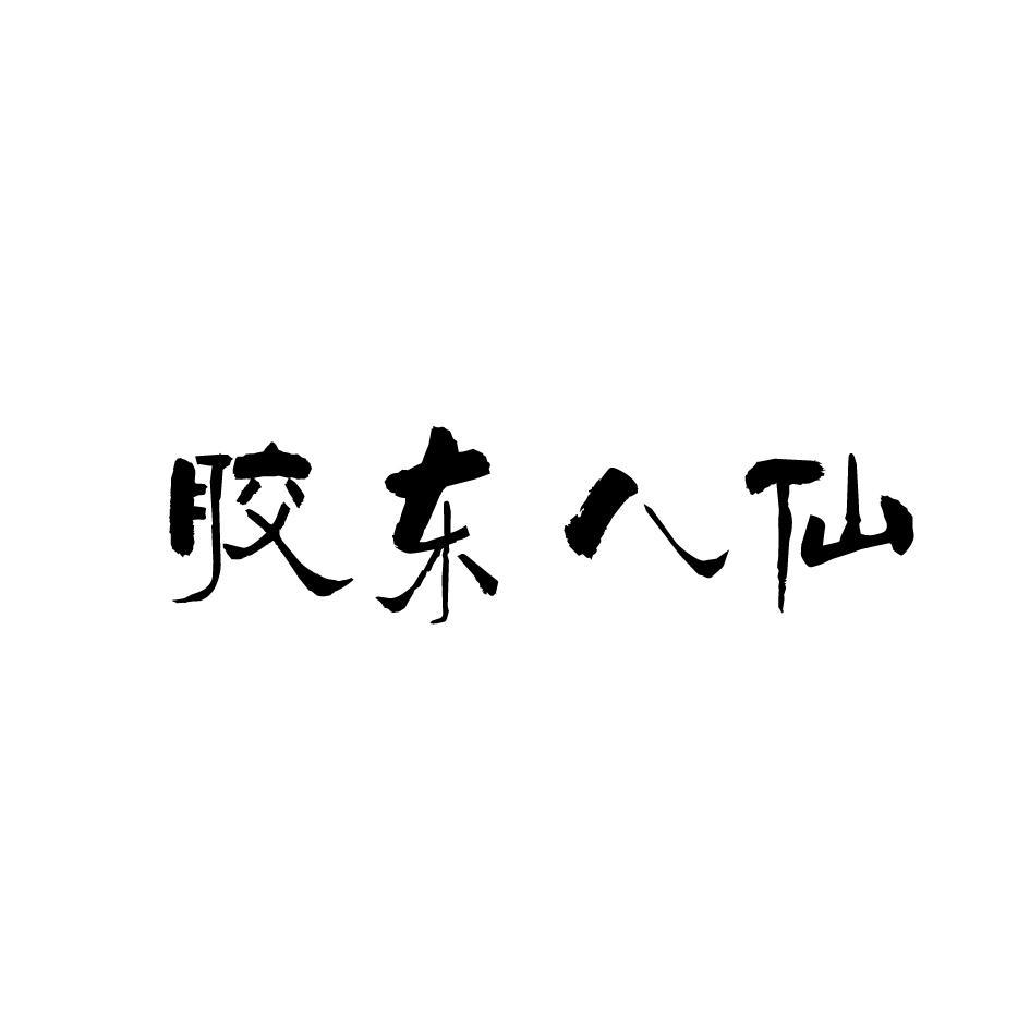 转让商标-胶东八仙