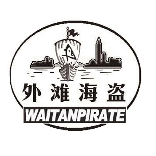 转让亚博娱乐yabo11-外滩海盗 WAITANPIRATE