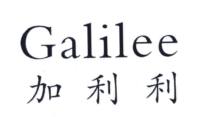 转让商标-加利利;GALILEE
