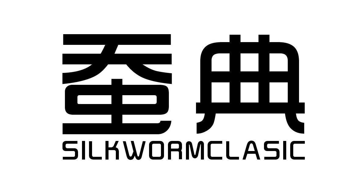 [24类]蚕典 SILKWORMCLASIC