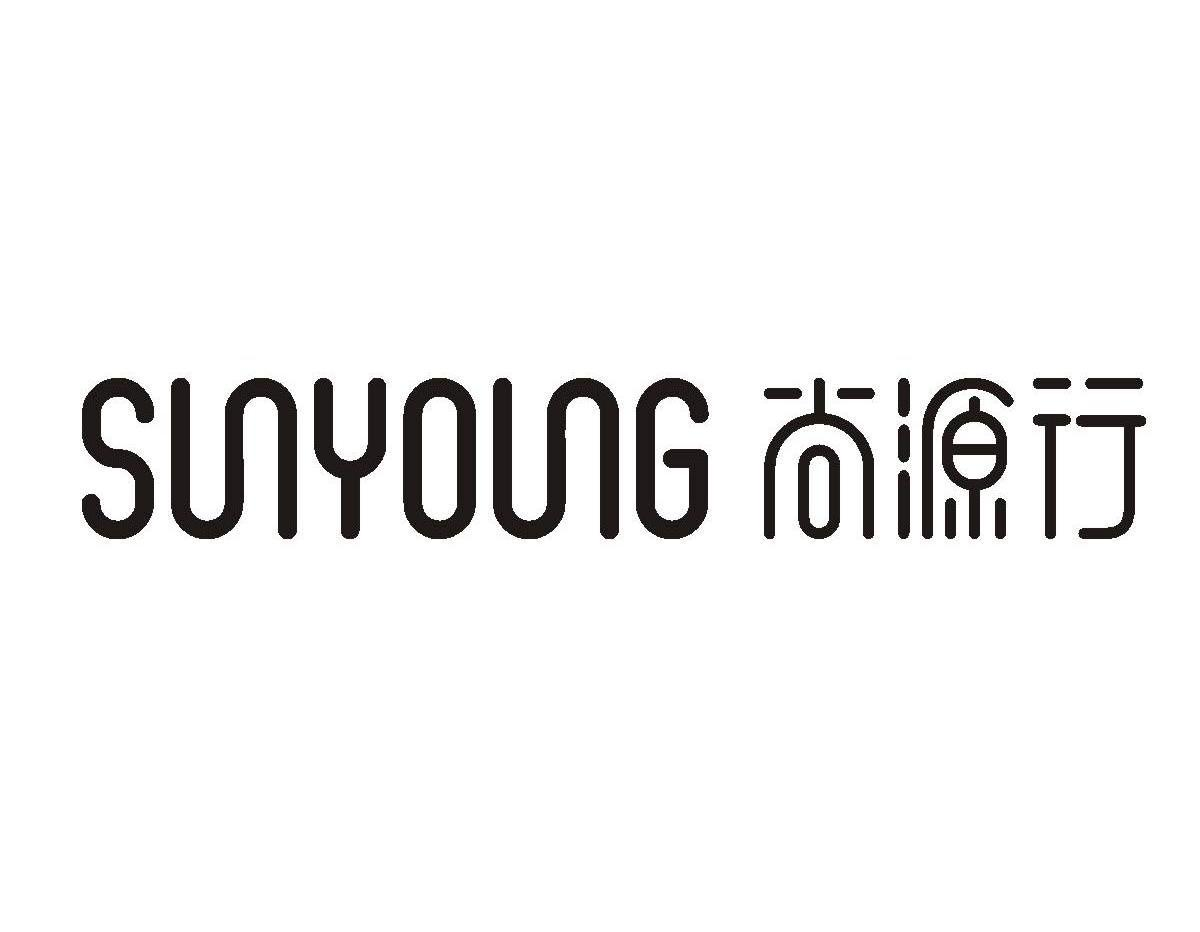 尚源行;SUNYOUNG