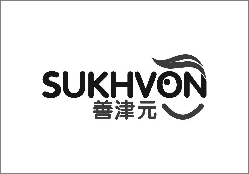 转让商标-善津元  SUKHVON