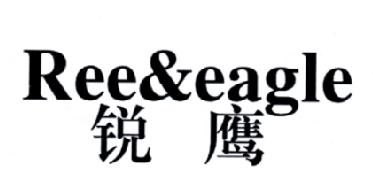 转让商标-锐鹰 REE&EAGLE