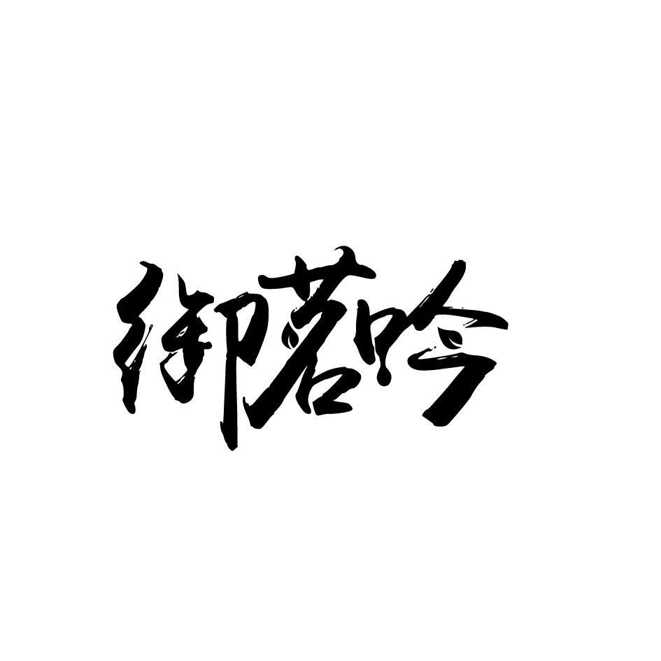 转让亚博娱乐yabo11-御茗吟