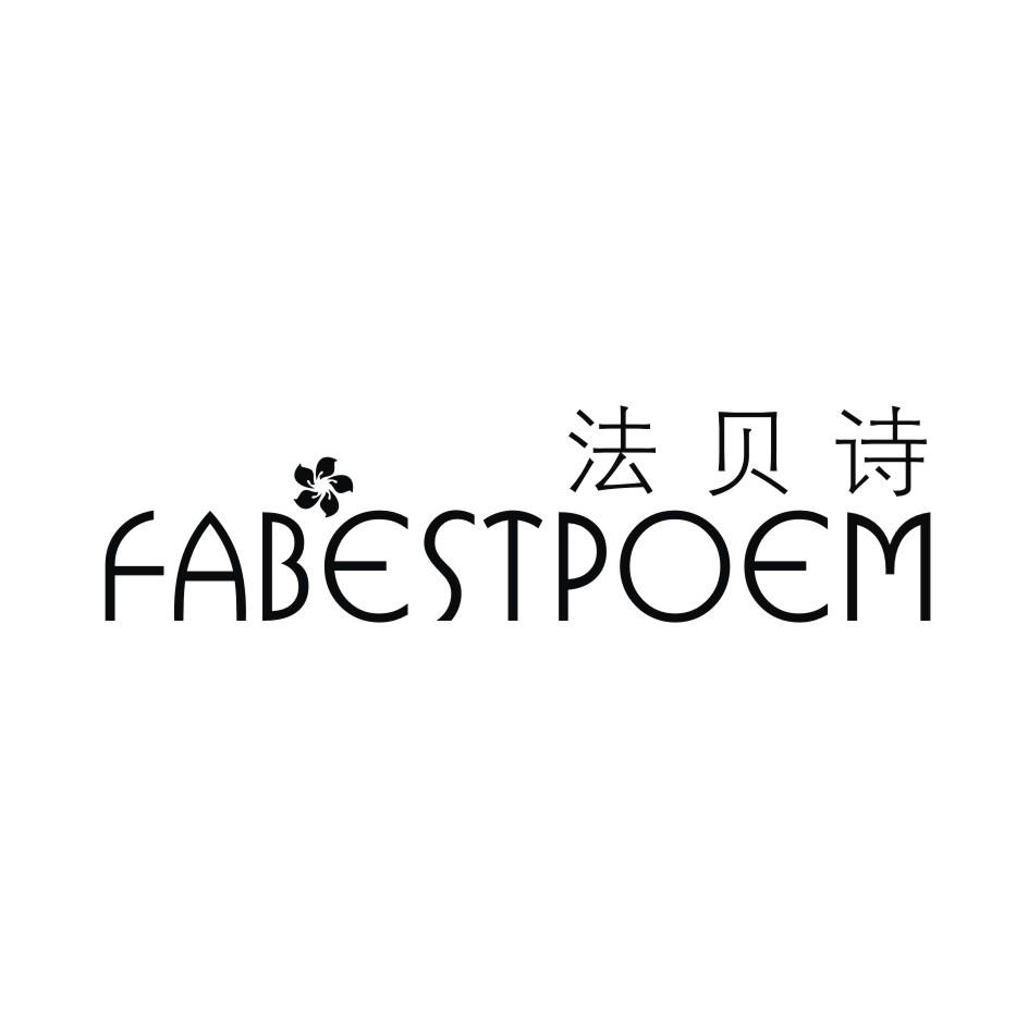 转让商标-法贝诗 FABESTPOEM