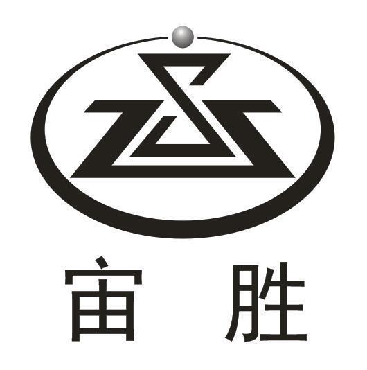 宙胜_13商标转让_13商标购买-购店网商标转让平台