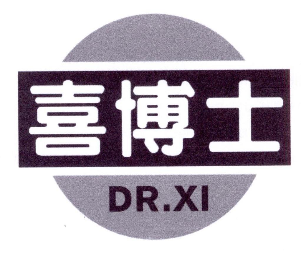 转让商标-喜博士 DR.XI