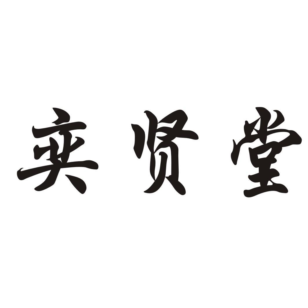 转让商标-奕贤堂