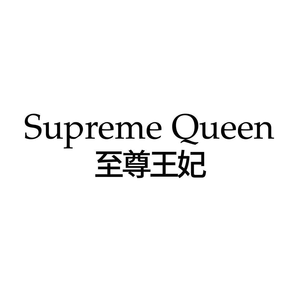 至尊王妃  SUPREME QUEEN