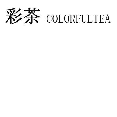 转让商标-彩茶 COLORFULTEA