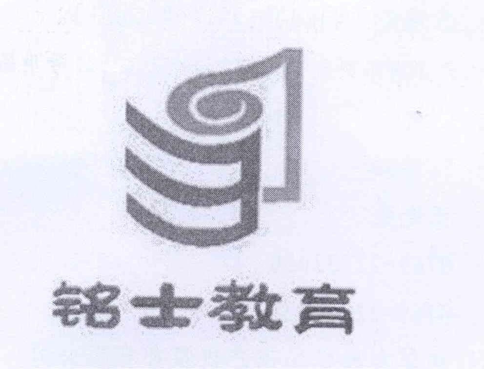 商标文字铭士教育商标注册号 12922557、商标申请人苏冠荣的商标详情 - 标库网商标查询
