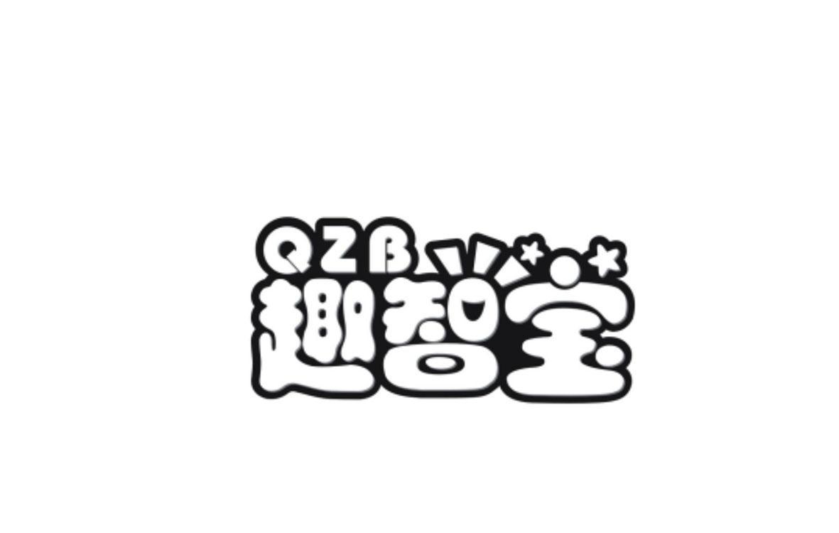 趣智宝 QZB