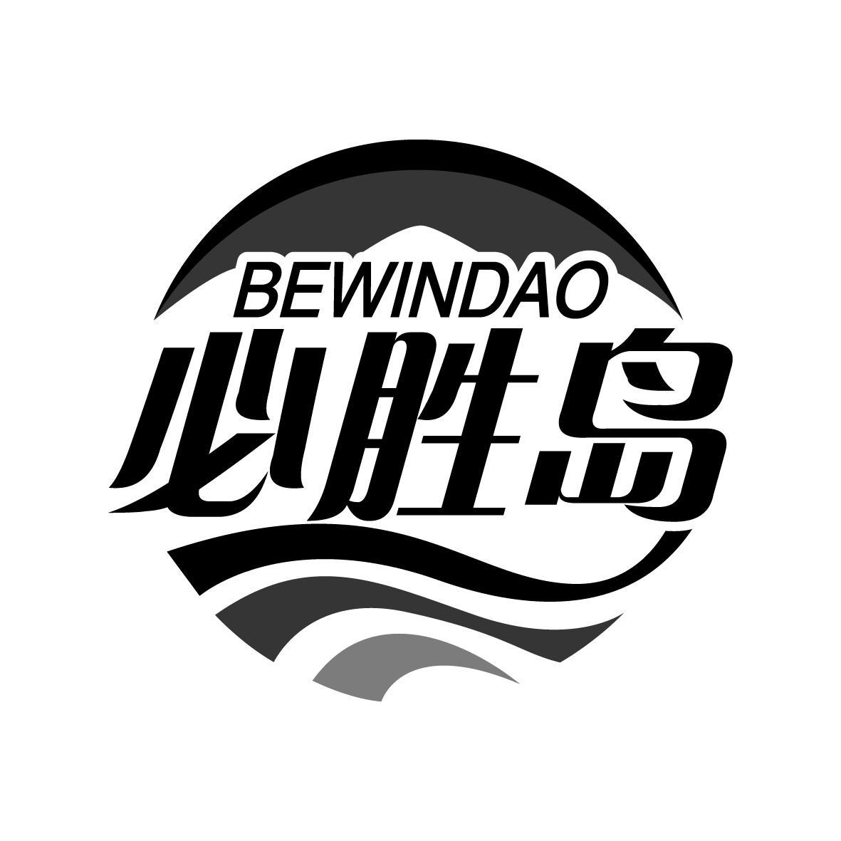 转让商标-必胜岛 BEWINDAO