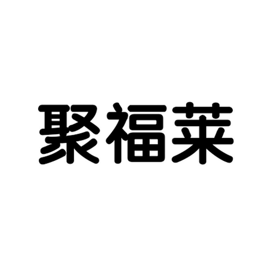 转让亚博娱乐yabo11-聚福莱
