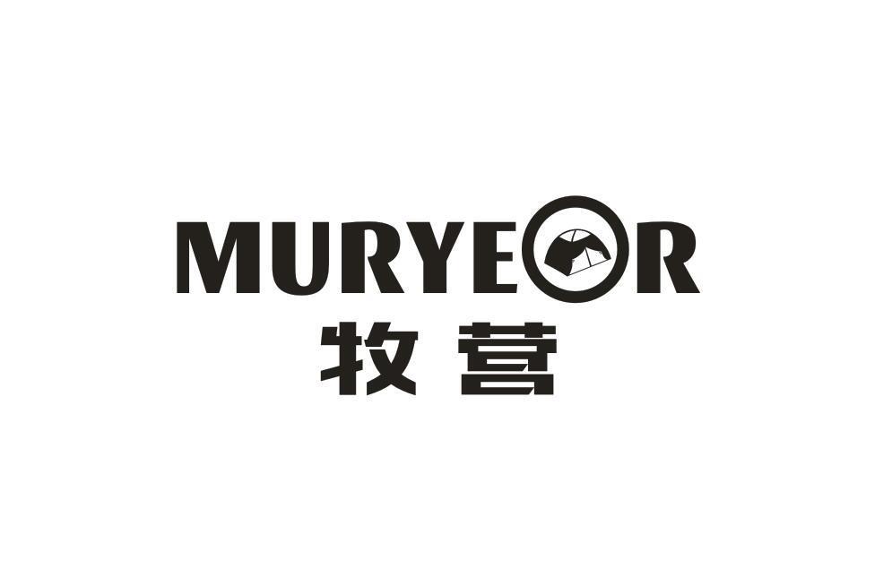 转让商标-牧营 MURYEOR