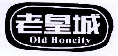 老皇城 OLD HONCITY
