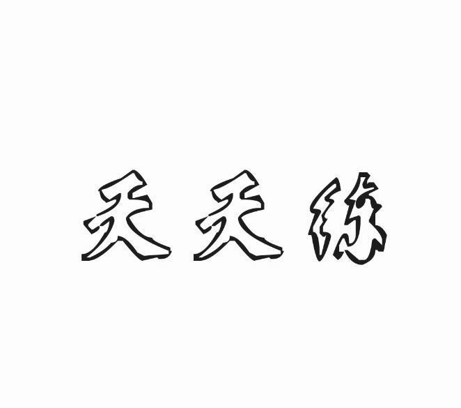 转让亚博娱乐yabo11-天天练