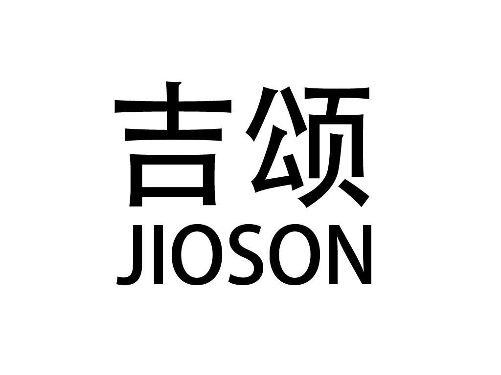 吉颂 JIOSON