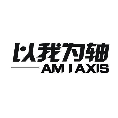 以我为轴 AM I AXIS