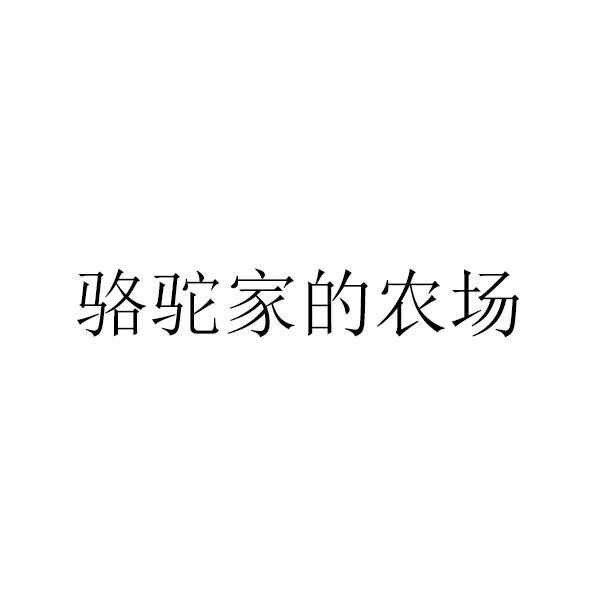 商标文字骆驼家的农场商标注册号 41497491、商标申请人新疆西部恒大生物科技有限公司的商标详情 - 标库网商标查询