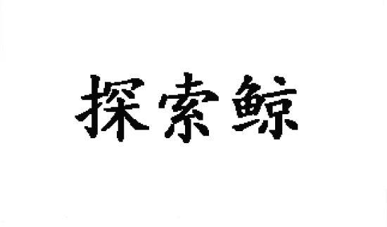 转让亚博娱乐yabo11-探索鲸