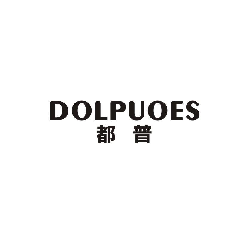 转让商标-都普  DOLPUOES