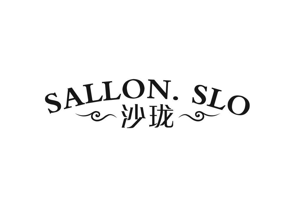 沙珑 SALLON.SLO