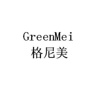 格尼美GREENMEI