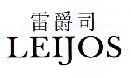 转让商标-雷爵司  LEIJOS