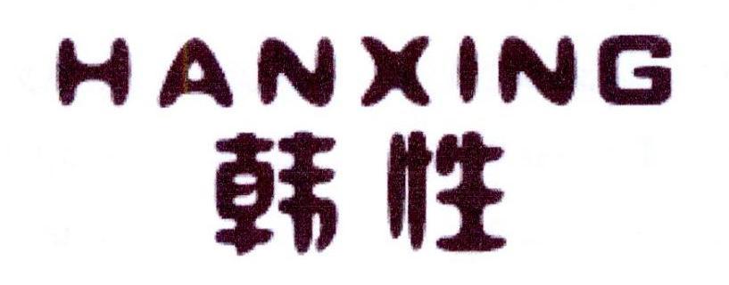 韩性_10商标转让_10商标购买-购店网商标转让平台