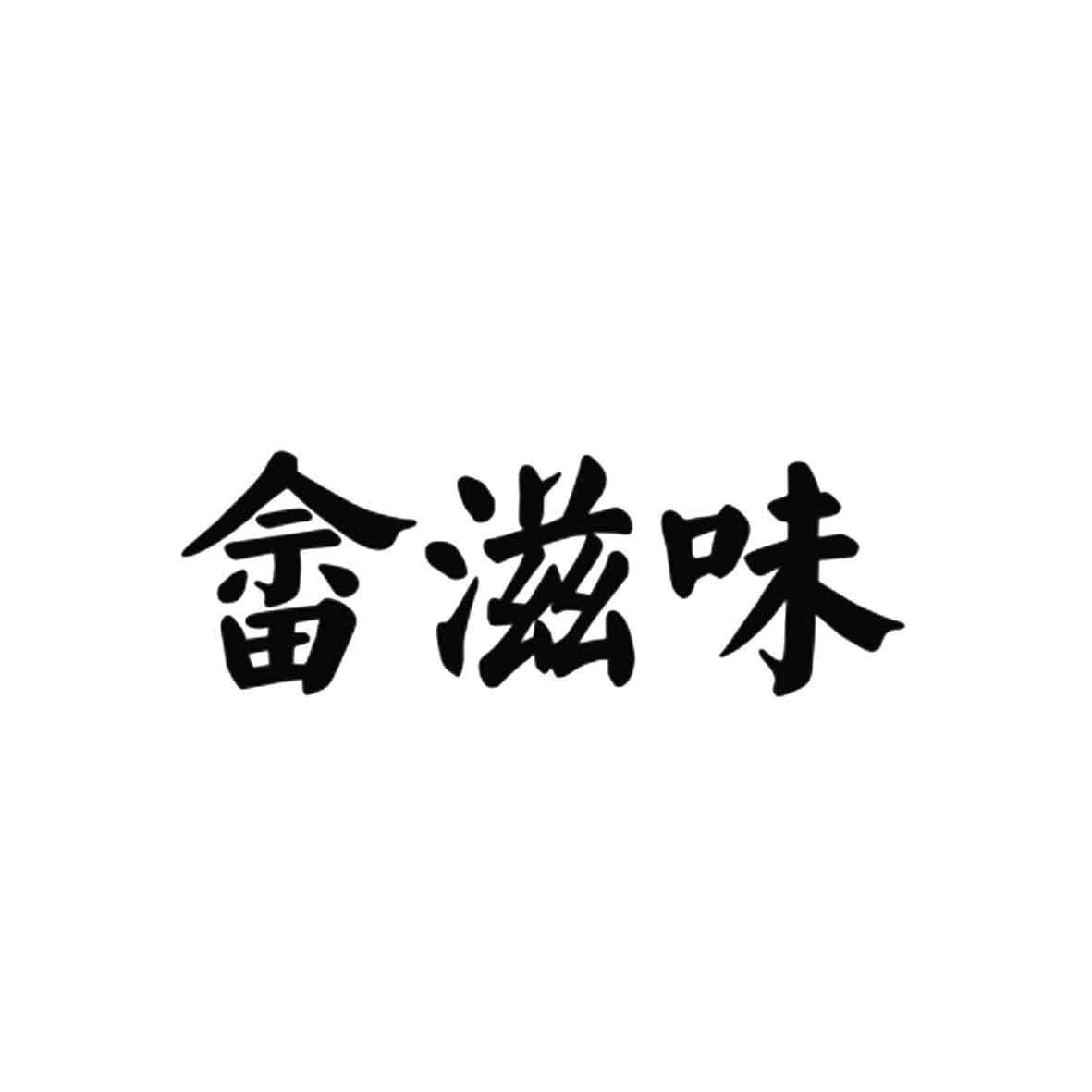转让亚博娱乐yabo11-畲滋味