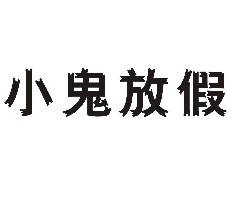 转让亚博娱乐yabo11-小鬼放假