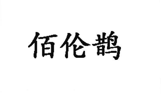 转让亚博娱乐yabo11-佰伦鹊