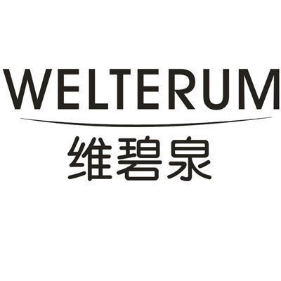 维碧泉 WELTERUM