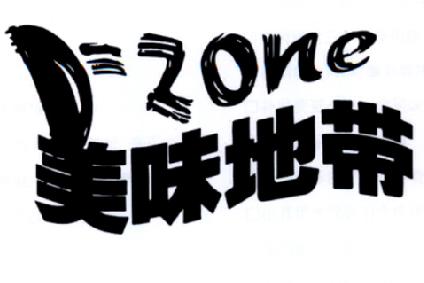 转让亚博娱乐yabo11-美味地带 D-ZONE