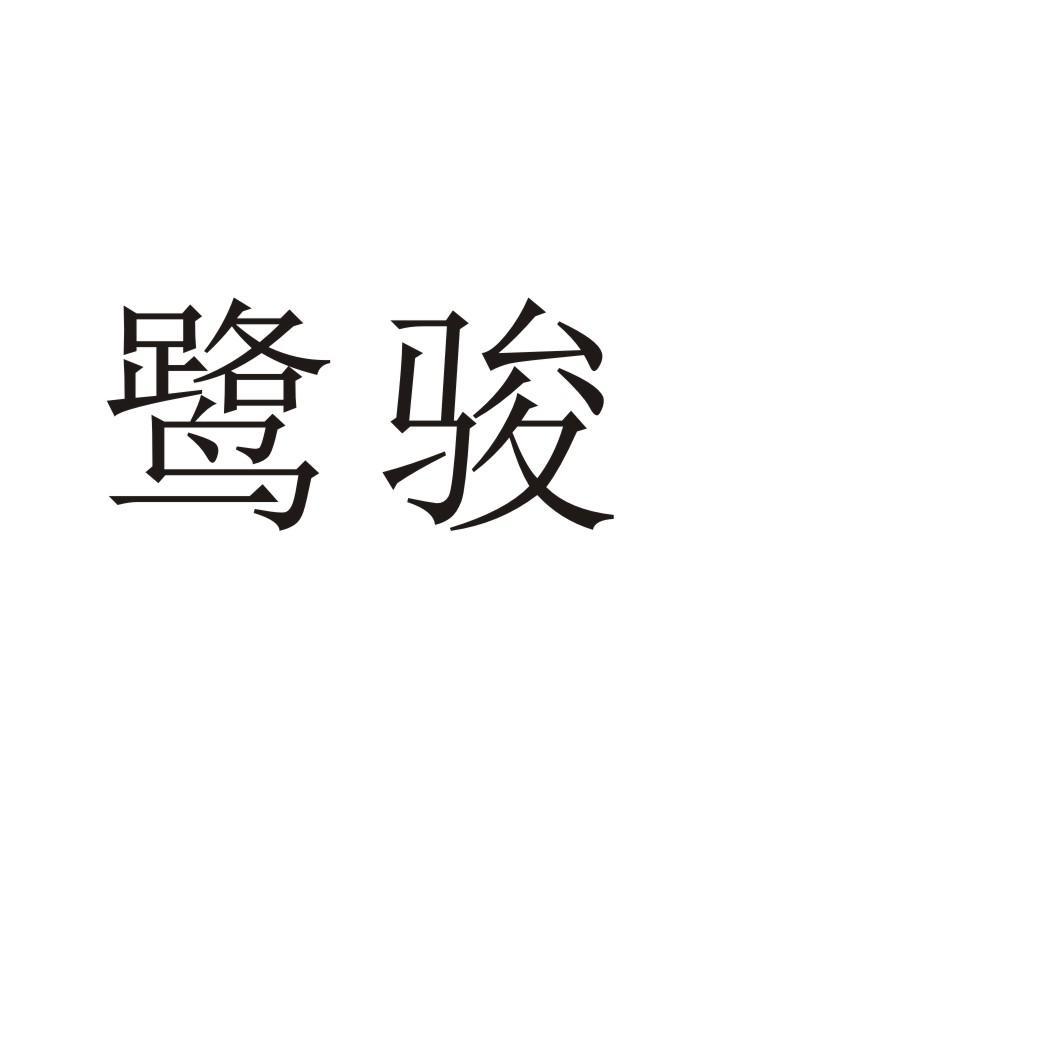 鹭骏_45商标转让_45商标购买-购店网商标转让平台