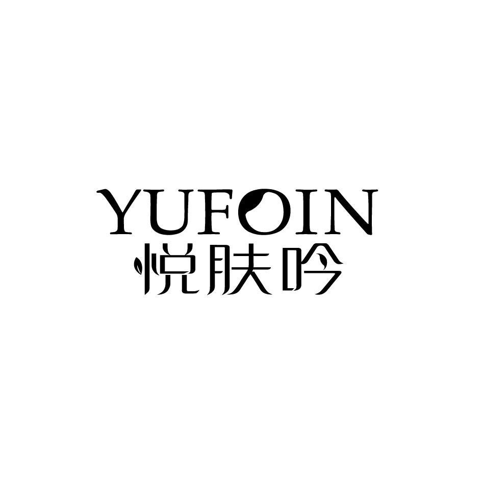 转让商标-悦肤吟 YUFOIN