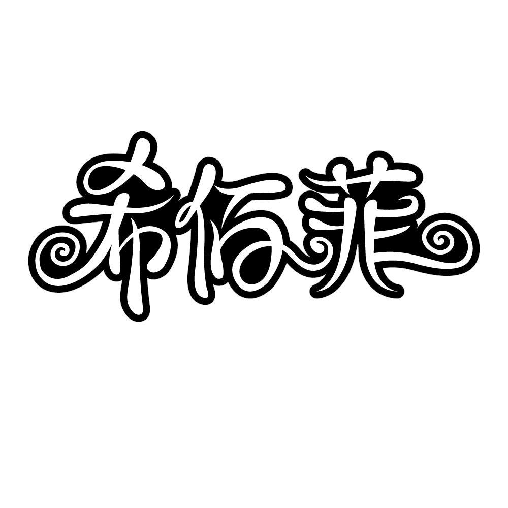 转让商标-希佰菲